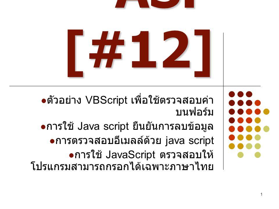ASP [#12] ตัวอย่าง VBScript เพื่อใช้ตรวจสอบค่าบนฟอร์ม